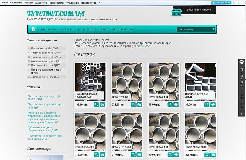 Интернет-магазин Дюралевых труб Д16Т